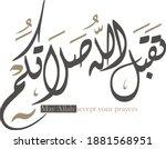 tuqbal allah salatakum arabic... | Shutterstock .eps vector #1881568951