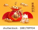 3d cny poster design with cute... | Shutterstock .eps vector #1881789934