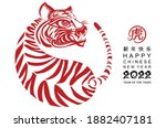 chinese new year 2022 year of... | Shutterstock .eps vector #1882407181