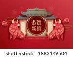 year of the ox papercut style... | Shutterstock . vector #1883149504