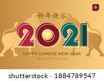chinese new year banner 2021 | Shutterstock .eps vector #1884789547