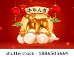 2021 chinese new year greeting... | Shutterstock . vector #1886505664