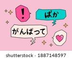 set of hand drawn japanese... | Shutterstock .eps vector #1887148597