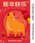 happy chinese new year poster...   Shutterstock .eps vector #1887302821