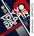 tokyo  modern and stylish... | Shutterstock .eps vector #1887465721
