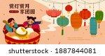 chinese lantern festival banner.... | Shutterstock .eps vector #1887844081