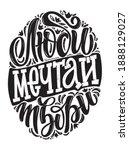 love  dream  create   lettering ...   Shutterstock .eps vector #1888129027