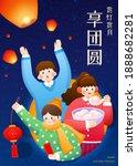 cny lantern festival poster... | Shutterstock .eps vector #1888682281