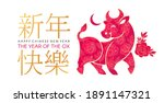 happy chinese new year  2021... | Shutterstock .eps vector #1891147321