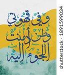 creative arabic calligraphy.... | Shutterstock .eps vector #1891599034