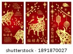 set of banner with ox for... | Shutterstock . vector #1891870027