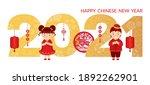 chinese kids greeting new year... | Shutterstock .eps vector #1892262901