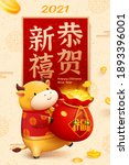 2021 cny celebration card. cute ...   Shutterstock .eps vector #1893396001