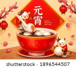 2021 3d cartoon yuanxiao banner.... | Shutterstock .eps vector #1896544507