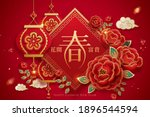 3d paper cut chinese new year... | Shutterstock .eps vector #1896544594