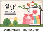 korean holiday new year sale... | Shutterstock .eps vector #1897559284