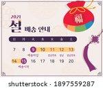 korean new year's day shipping... | Shutterstock .eps vector #1897559287