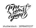 russian language calligraphy...   Shutterstock .eps vector #1898605237