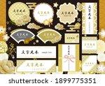 japanese pattern frame... | Shutterstock .eps vector #1899775351