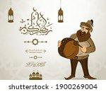 Ramadan Greeting Card...