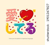 "inscription ""i love you"" in... | Shutterstock .eps vector #1901267827"