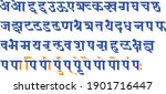 handmade devanagari... | Shutterstock .eps vector #1901716447