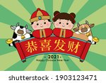 happy chinese new year 2021... | Shutterstock .eps vector #1903123471