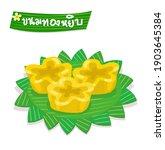 pinched gold egg yolk thai...   Shutterstock .eps vector #1903645384