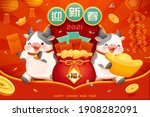 2021 chinese new year template...   Shutterstock .eps vector #1908282091