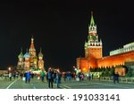 Red Square Moscow At The Evening