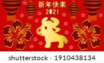 happy chinese new year 2021 ox... | Shutterstock .eps vector #1910438134