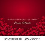 illustration of hearts for a... | Shutterstock . vector #191060444