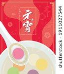 chinese new year   yuan xiao... | Shutterstock .eps vector #1911027544