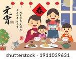 cartoon family enjoying sweet... | Shutterstock .eps vector #1911039631