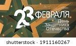 23 February Card. Translation...