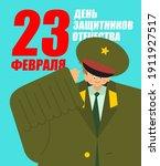 february 23. defenders of... | Shutterstock .eps vector #1911927517