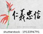 Chinese Calligraphy Ai...