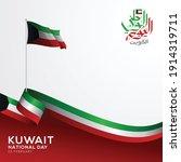 kuwait national day celebration ... | Shutterstock .eps vector #1914319711
