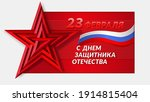 russian holiday 23 february...   Shutterstock .eps vector #1914815404