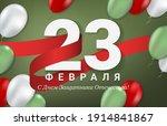 23 february. defender of the... | Shutterstock .eps vector #1914841867