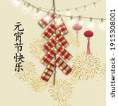 fire cracker of chinese new... | Shutterstock . vector #1915308001