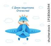 seamless baby cute animals ... | Shutterstock .eps vector #1918066544