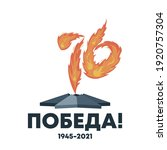 eternal flame may 9 victory day ...   Shutterstock .eps vector #1920757304