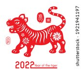 year of  the tiger  chinese...   Shutterstock . vector #1921941197