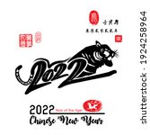 calligraphy 2022 year of the...   Shutterstock . vector #1924258964