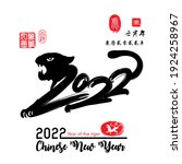 calligraphy 2022 year of the...   Shutterstock . vector #1924258967