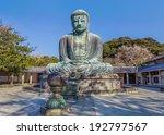 Daibutsu   The Great Buddha Of...