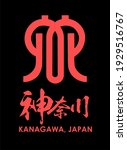 kanagawa japan sign with...   Shutterstock .eps vector #1929516767