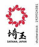 saitama japan sign with...   Shutterstock .eps vector #1929524381