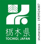 tochigi japan sign with...   Shutterstock .eps vector #1929524387